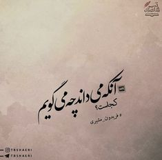 Rumi Quotes, Poem Quotes, Poems, Sad Broken Heart Quotes, Persian Poetry, Persian Quotes, Rare Words, Think, Text Pictures