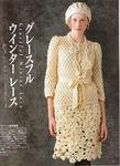 Crochet dress and skirt