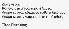 Αποτέλεσμα εικόνας για τίτος πατρίκιος ποιήματα Greek Quotes, Poetry, Mindfulness, Math Equations, Poetry Books, Poems