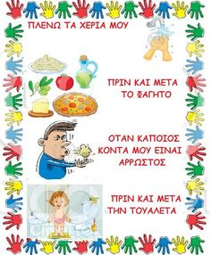 Χαρούμενες φατσούλες στο νηπιαγωγείο: ΜΙΚΡΟΒΙΑ Autumn Activities, Preschool Activities, Speech Therapy, Kindergarten, Education, Blog, Crafts, Greek, Healthy