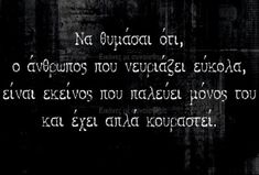 Greek Quotes, Wise Quotes, Words Quotes, Funny Quotes, Inspirational Quotes, Sayings, Food For Thought, Friends In Love, Wisdom