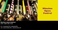 München opera festival 뮌헨 오페라 페스티발