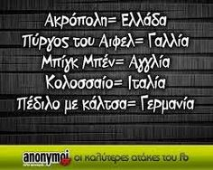 Funny Greek, Greek Quotes, Cheer Up, Just For Laughs, Lol, Laugh Out Loud, Quote Of The Day, Fails, Clever
