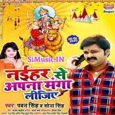 Naihar Se Apana Manga Lijiye (Pawan Singh, Sona Singh) 2020 Devi Geet Mp3 Songs Download - SiMusic.IN Mp3 Song Download, Songs, Movie Posters, Film Poster, Song Books, Billboard, Film Posters