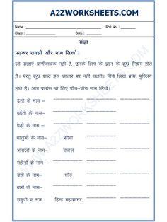 Worksheet of Hindi-Alphabets for Fourth-Grade Hindi Worksheets, Grammar Worksheets, Printable Worksheets, Letter Worksheets For Preschool, English Worksheets For Kids, Hindi Alphabet, Alphabet Charts, Hindi Language Learning, Nouns Worksheet
