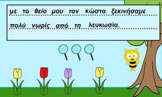 Παιχνίδι για το κεφαλαίο γράμμα. Οι παίκτες σημαδεύουν με το φακό τους τα σημεία όπου πρέπει να μπει κεφαλαίο γράμμα. Με αυτό τον τρόπο βοηθούν τις μελισσούλες να φτάσουν στα λουλούδια.