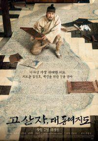 Go San-ja, Daedongyeojido - The Great Map of the East Land (고산자, 대동여지도)
