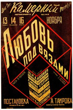 Советский конструктивизм в рекламе и дизайне.