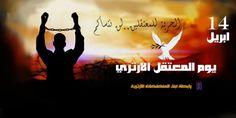 يوم المعتقل الارتري .. ذاكرة  الضمير الإنساني Eritrean, Prison, Movies, Movie Posters, Films, Film Poster, Cinema, Movie, Film