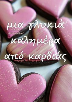 Night Pictures, Greek Quotes, Hand Embroidery, Good Morning, Gifs, Buen Dia, Bonjour, Presents, Good Morning Wishes