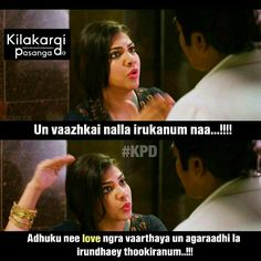 Tamil Funny Memes, Tamil Comedy Memes, Funny Memes Images, Funny Jokes, Funny Pictures, Life Poems, Poems About Life, Angry Love Quotes, Fake Love