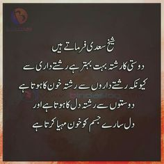 Shaikh Saadi, Aqwal e Zareen, Dost, Dil Wisdom Quotes, True Quotes, Urdu Quotes Islamic, Imam Ali Quotes, Sufi Quotes, Inspirational Qoutes, Motivational Quotes, Worth Quotes, Best Friendship Quotes