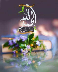 Image may contain: flower Duaa Islam, Islam Quran, Arabic Quotes, Islamic Quotes, Religion, Islamic Dua, Islamic Calligraphy, Alhamdulillah, Insta Pic