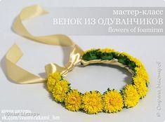 """Бесплатный мастер-класс по созданию """"Венка из одуванчиков"""" из фоамирана"""