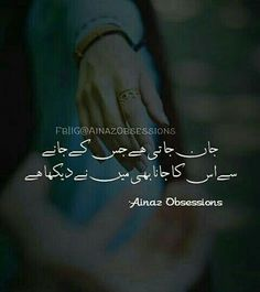 $oha khan 💕 Urdu Quotes, Poetry Quotes, Quotations, Love Poetry Urdu, My Poetry, Silent Love, Lab, Touching Words, Cute Words