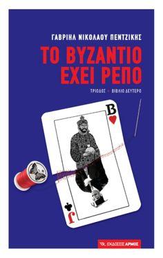 ΤΟ ΒΥΖΑΝΤΙΟ ΕΧΕΙ ΡΕΠΟ, βιβλίο δεύτερο Baseball Cards, Movie Posters, Film Poster, Billboard, Film Posters