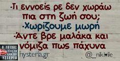 Greek Memes, Funny Greek, Greek Quotes, Jokes, Humor, Random, Chistes, Humour, Memes