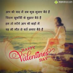 valentine day ke din mein song lyrics
