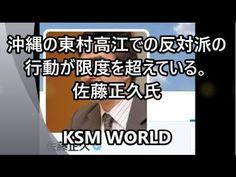 【KSM】沖縄の東村高江での反対派の行動が限度を超えている。佐藤正久氏