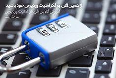 از همین الان به فکر امنیت سایت خود باشید... http://ift.tt/1X2m6OB  اموزش افزایش امنیت وردپرس منتشر شد ...