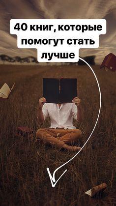 Книги, которые помогут общаться с людьми, добиваться целей, быть умнее, продуктивнее и счастливее. Good Books, Books To Read, My Books, Psychology Books, Books For Teens, Film Books, Study Motivation, What To Read, Book Of Life