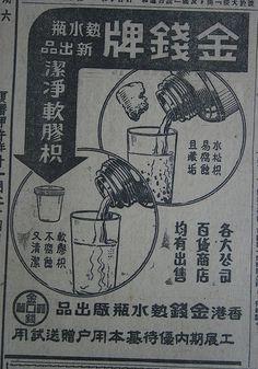 1954年廣告。「買嘢有贈品送」是吸引顧客不二之法。這個名牌熱水瓶生產商也用這招來吸客,買熱水瓶送瓶塞。以前熱水瓶塞多是水松製,質地鬆軟易爛,碎粒還會掉入瓶內,膠塞耐用兼不會脫落碎粒,因此送膠塞的確實用。