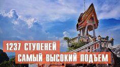 КРАБИ | ТИГРИНЫЙ ХРАМ | ТАЙЛАНД