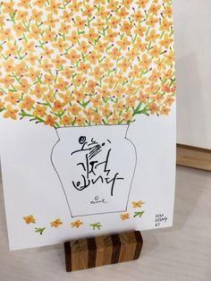 열정적인 내 친구~~~ 김형기 작가 posposki 화이팅!!!5월 5일까지이니 구경가세요~~ 서울국제핸드메이드페... Caligraphy, Calligraphy Art, Learn Korea, Baby Icon, Illustrations And Posters, Art Education, Hand Lettering, Wedding Gifts, Diy And Crafts