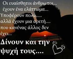 Greek Quotes, Picture Quotes, Wise Words, Picture Video, Poems, Inspirational Quotes, Messages, Ads, Thoughts
