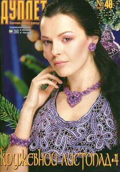 Modern Russian language crochet magazine with a lot of patterns and pictures (color and BW). You will find here patterns, Irish laces, motives, cro...