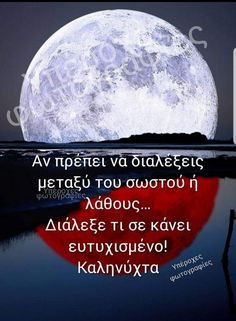Funny Greek Quotes, Greek Words, Good Night, Angel, Inspiration, Pictures, Greek Sayings, Nighty Night, Biblical Inspiration
