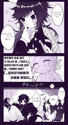 Anime Demon, Anime Manga, Anime Art, Demon Slayer, Slayer Anime, World Of Gumball, Demon Hunter, Anime Life, Hatsune Miku