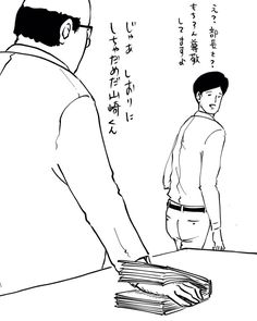 #サラリーマン山崎シゲルシーズン3 vol.46