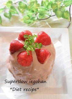 豆腐クリームで作る「ダイエットチョコケーキ」アレルギーの方でも食べられるレシピ
