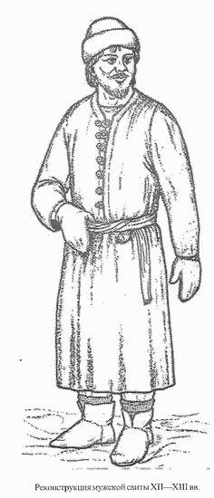 старорусская свита 10-13 век  Medieval Russian Svita of the 10-13th C
