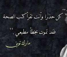 اقوال وحكم عن الصحة امثال وحكم عن الصحة Senior Photos Quotes Arabic Calligraphy