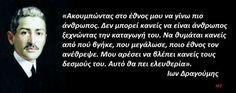 Greek Culture, Wise Words, Greece, Jokes, History, Sayings, People, Tips, Macedonia