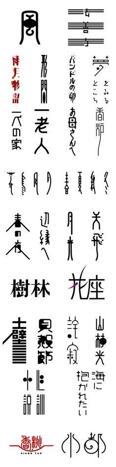 Japanese typography -------- #japan #japanese #calligraphy