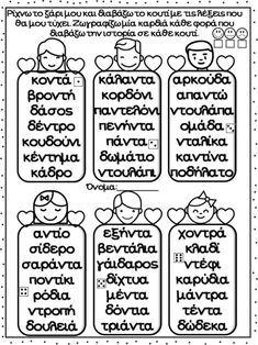 Με πινέλα και φαντασία. Φύλλα εργασίας και εποπτικό υλικό για την α΄ … Speech Therapy, Special Education, Free Printables, Fails, Language, Reading, School, Speech Pathology, Speech Language Therapy