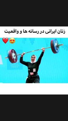 زنان ایرانی در واقعیت...�😊