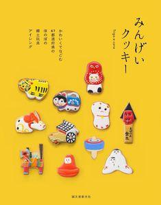 みんげいクッキー: かわいくてなごむ47都道府県のほのぼの郷土玩具アイシング | Trigo e Cana |