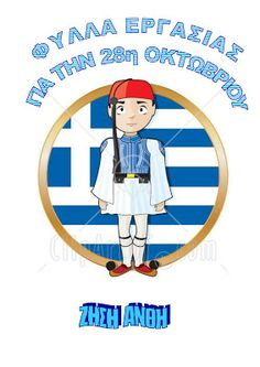 Greek surnames are complicated. The origins of Greek surnames vary significantly. Some of the most common Greek last names are: Papadopoulos, Papadakis Greek Names, Surnames, Genealogy, Smurfs, Teaching, Fictional Characters, School Craft, Origins, Children