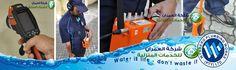 شركة العمران للكشف عن تسربات المياه بالمنازل بأفضل الأجهزة