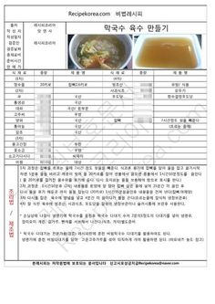 Food Plating, Korean Food, Food Menu, Recipe Collection, Asian Recipes, Beverages, Cooking, Menu Recipe, Board