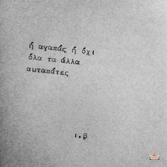 #ι.β #stigmimou #στιγμή_μου #ποίηση