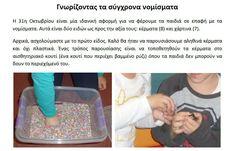 """Δραστηριότητες, παιδαγωγικό και εποπτικό υλικό για το Νηπιαγωγείο & το Δημοτικό: Με αφορμή την Παγκόσμια Ημέρα Αποταμίευσης: """"Γνωρίζοντας τα σύγχρονα νομίσματα"""" - άρθρο από τη Γεωργία Μουντζούρη"""