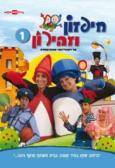 48 Best Hebrew Dvd For Kids Images On Pinterest Kids For Kids And