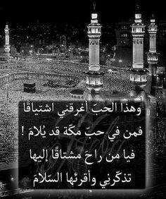 DesertRose,;,حبيبتي مكة اللهم لا تحرمني زيارتها والنظر إليها والطواف بها♥