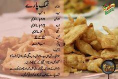 Masala Tv Recipe, Biryani Recipe, Tea Snacks, Savory Snacks, Indian Food Recipes, Asian Recipes, Indian Snacks, Ramzan Recipe, Kulfi Recipe
