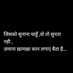 So damn true 😅😅 Hurt Quotes, Strong Quotes, Sad Quotes, Words Quotes, Inspirational Quotes, Sayings, Hindi Words, Hindi Shayari Love, Life Quotes Pictures